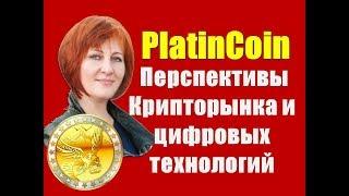 Platincoin. Перспективы Крипторынка и цифровых технологий. Криптосистема Платинкоин