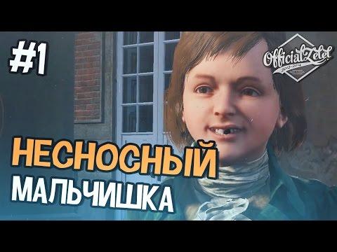 Прохождение Assassin's Creed Unity на русском - Несносный мальчишка - Часть 1