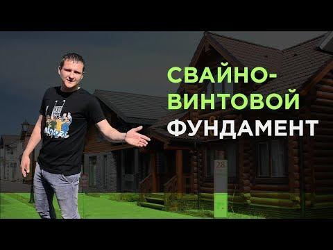 Фундамент для дома / Свайно винтовой фундамент