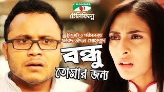 Bondhu tomar jonno | Bangla Telefilm | Mishu Sabbir | Mehazabien | Channel i TV
