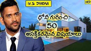 ధోనీ గురించి 50 ఆసక్తికరమైన విషయాలు | 50 Interesting Facts about MS Dhoni in Telugu