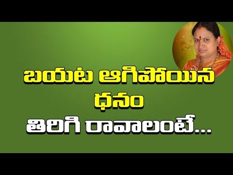 Vijayamargam || Interesting Facts about Money in Telugu Culture & Tradition