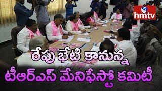 TRS Manifesto Committee Meet Tomorrow In Telangana Bhavan | hmtv