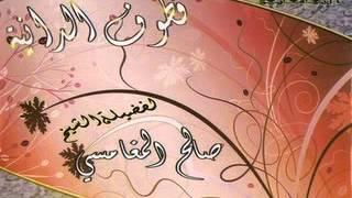 صالح المغامسي قطوف الدانيه HQ