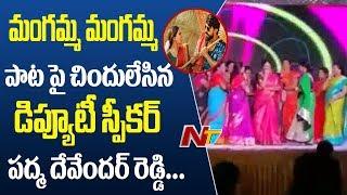 Deputy Speaker Padma Devender Reddy Dance At Her Son's Reception | పద్మదేవేందర్  స్టెప్పులు |  NTV