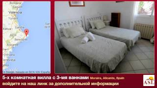 5-х комнатная вилла в продаже с 3-мя ваннами в Moraira, Alicante