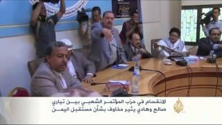 انقسام في حزب المؤتمر الشعبي العام اليمني