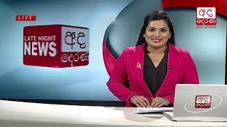 Ada Derana Late Night News Bulletin 10.00 pm - 2018.03.15