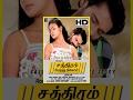 Latest Tamil Cinema || Sathiram Perunthu Nilaiyam || 2014 Tamil Movie HD