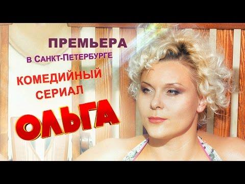 Сериал «Ольга» на ТНТ | Премьера в Санкт-Петербурге