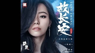 Jane Zhang 张靓颖《故长安/The Old Chang'an》Theme song of the ancient drama 《将夜/The Night》