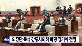 의장단 독식 강릉시의회 파행 장기화 전망