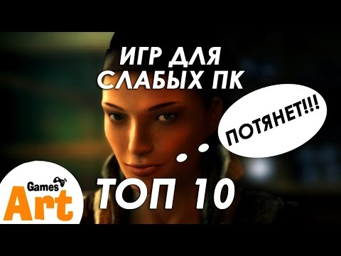 ТОП 10 ИГР ДЛЯ СЛАБОГО ПК - ЧАСТЬ 2 [TOP 10 GAMES FOR LOW PC]