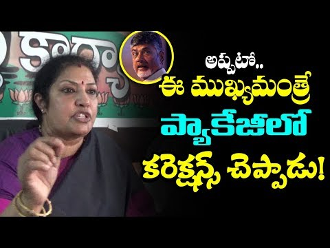 BJP Leader Purandeswari about AP Special Package | Chandrababu | AP Political Updates |Mana Aksharam