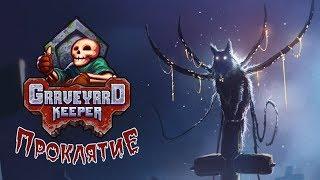 Graveyard Keeper - Прохождение игры #8 | Проклятие