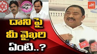 Sandra Venkata Veeraiah Comments on CM KCR and Pawan Kalyan | Telangana Assembly Media Point |YOYOTV