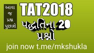 #ટાટ પરીક્ષા # ||TAT EXAM 2018 ||TAT EXAM METHOD|| TAT EXAM METHOD VIDIO||METHOD TOP 20  QUESTION