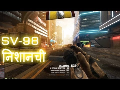 Hindi Gaming Battlefield 4 Sv-98 Gameplay commentary video