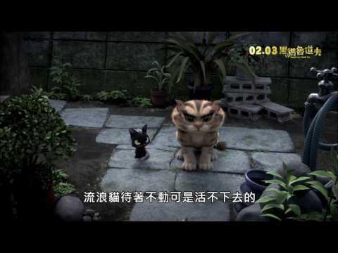 黑貓魯道夫 - 正式預告