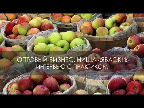 """Оптовый бизнес: ниша """"яблоки"""". Интервью с практиком.Артем Бахтин"""