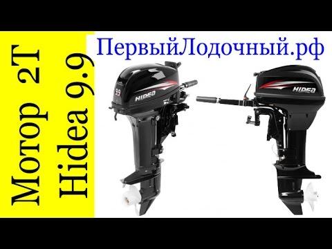 лодочные моторы хидея 9.9 характеристики