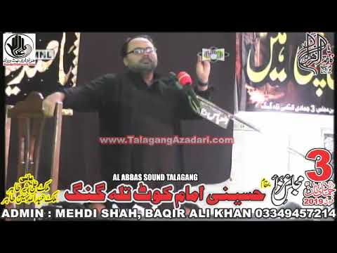 Allama Baqir Naqvi | Majlis 3 Jamad Sani 2019 Talagang |