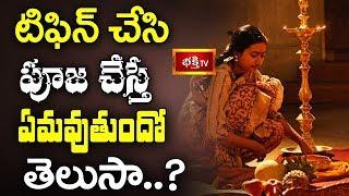 టిఫిన్ చేసి పూజ చేస్తే ఏమవుతుందో తెలుసా..? || Dharma Sandehalu || Bhakthi TV