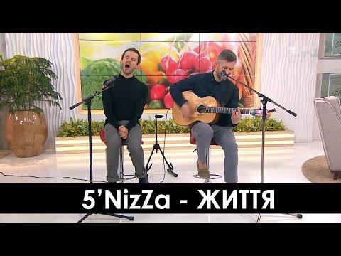 5nizza - Життя (2017)