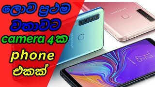 world's first quad camera phone review [samsung galaxy A9 review]