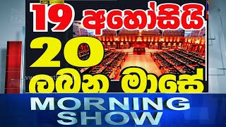 Siyatha Morning Show | 14 .08.2020