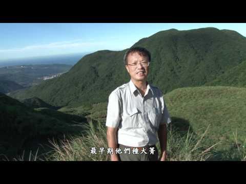 [行動解說員]陽明山國家公園- 金包里大路