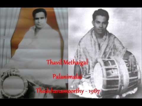 Thavil Methaigal Palanimalai Thedchanamoorthy - 1967 video