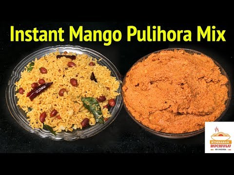 Instant Mango Pulihora Mix Recipe | How to make Instant Pulihora Mix | Instant Pulihora Mix Recipe