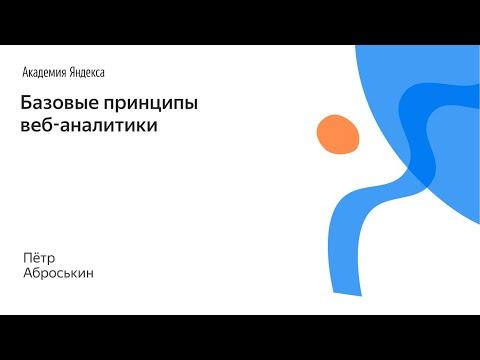 057. Базовые принципы веб аналитики – Пётр Аброськин