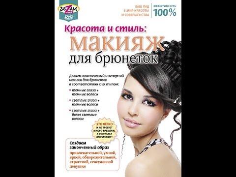 Красота и стиль: МАКИЯЖ ДЛЯ БРЮНЕТОК. Как правильно наносить макияж - пошаговое руководство.