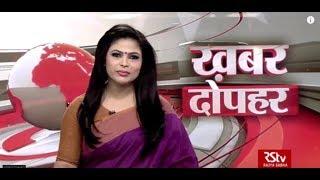 Hindi News Bulletin | हिंदी समाचार बुलेटिन – 09 Jan, 2019 (1:30 pm)