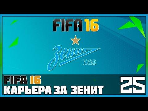 FIFA 16 Карьера за Зенит #25 - Матч с «Уралом» (РФПЛ) / За сборную против Австрии