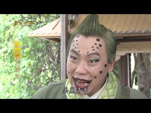 台劇-戲說台灣-仙公祖大腳印