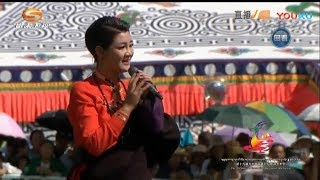 天边,卓玛,欢歌笑语 - 降央卓玛 (香巴拉旅游节开幕式 20180730)Horizon, Dolma, Song & Laughter - Jamyang Dolma