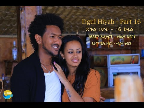 Alena TV - Tesfit Abraha - Dgul Hiyab - Part -16 {ድጉል ህያብ 16 - ክፋል} Alena TV New Eriitrean TV 2018