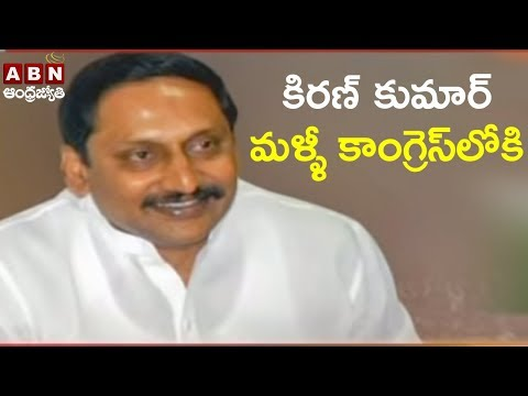 Ex-CM Nallari Kiran Kumar Reddy to Re-Join Congress Party, Updates | ABN Telugu