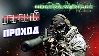 🔥Стрим | Call of Duty Modern Warfare 2! Сложность Офицер! (PC)🔥