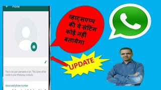 New Whataspp trick send Blank Message || by tecnical dost shakti g
