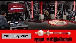 Aluth Parlimenthuwa |  28h July 2020