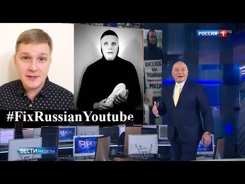 #FixRussianYoutube / Сохраним YouTube свободной площадкой