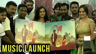 Prema Movie Music Launch By Manasi Naik | Marathi Songs 2017