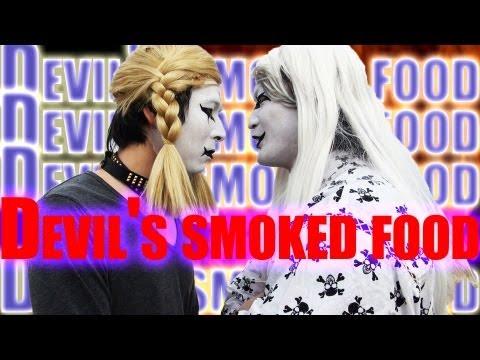 絶品!悪魔の燻製講座スペシャルPart1|The Devil's smoked course 2012 Part 1of4