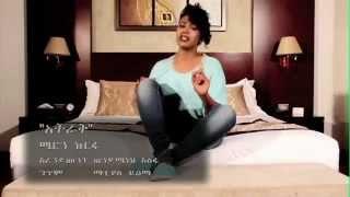 Meron Kurfa  - Atrake አትራቅ (Amharic)