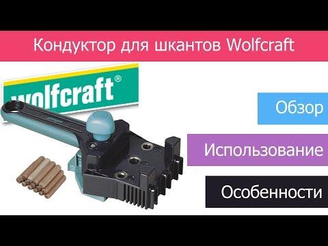 ✅ Кондуктор Wolfcraft Dowelmaster / Шаблон для шкантов / Шаблон для сверления Вольфкрафт