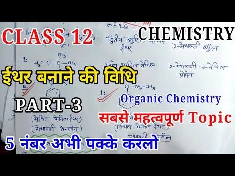 अल्कोहल फीनोल तथा ईथर कक्षा 12,(Part 15)/Alcohol Phenol and ether ,/Class 12 chemistry in hindi